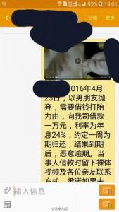 pożyczki za nagie zdjęcia w Chinach